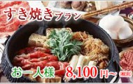 plan-sukiyaki