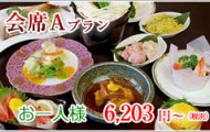 plun-kaiseki_a