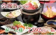 plun-kaiseki_b