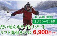 ski-2016