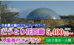 top6-hanakairou2