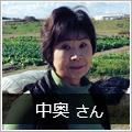 face_nakaoku