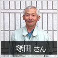 face_tsukada