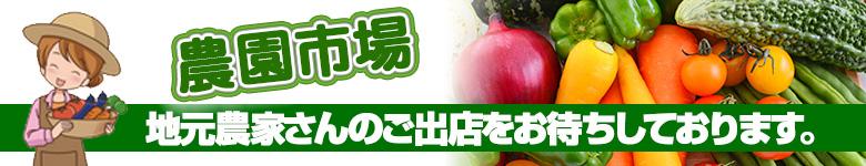 ichiba-boshuu01