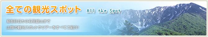 map_allspot