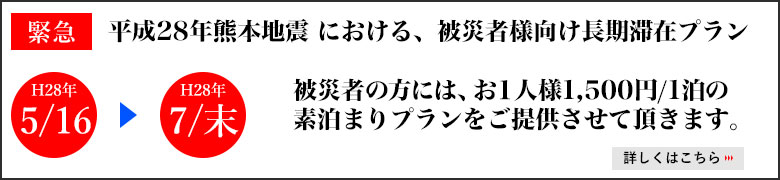 bn-kumamoto-aq2