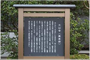 daisenji