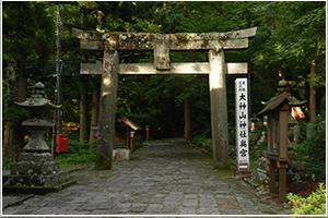 oogamiayama